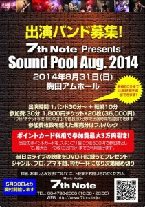 Sound Pool Aug.2014